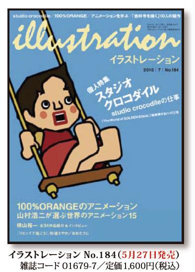 20100525_ill_cover.jpg