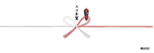 20101217_noshi.JPG