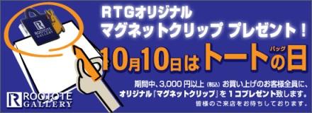 top_091001_rtg.jpg