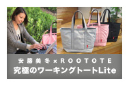 workingtote_lite