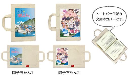 07_nikuko_bookcover.jpg