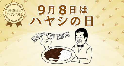 0908hayashi_20170904.jpg
