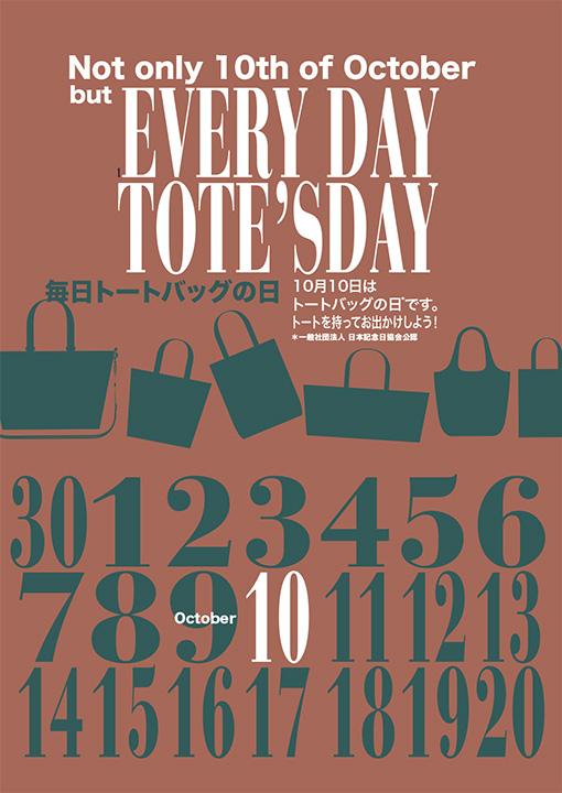 1010day-A_201809_w510.jpg