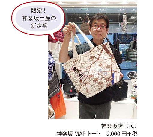 11_kagurazaka.jpg