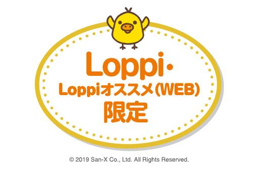 Loppi_recomend_logo_w510.jpg