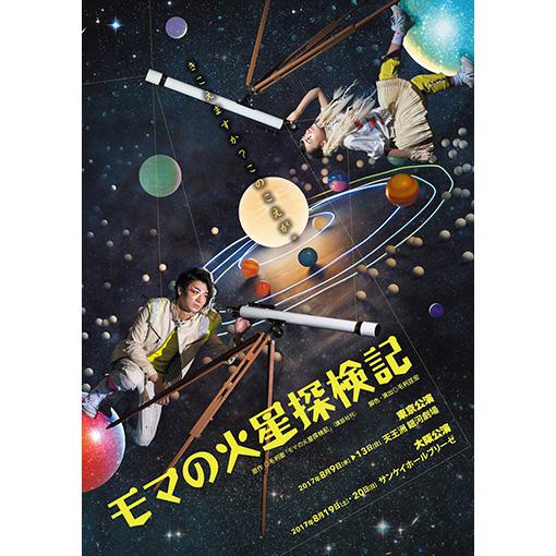 MOMA_MARS_flyer_w510.jpg
