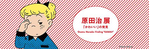 OSAMU_fukuoka_main_w510.jpg