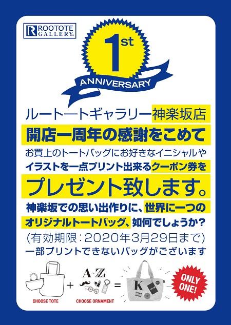 RTG_kagurazaka_1st.jpg