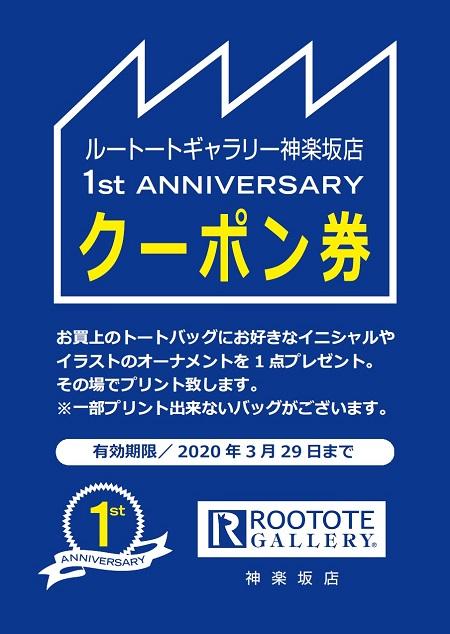 RTG_kagurazaka_coupon.jpg