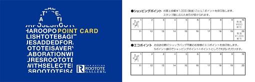 RTG_pointcard.jpg
