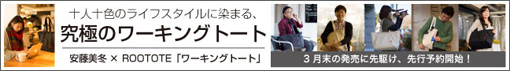 RT_workingtote_w510_20140219.jpg