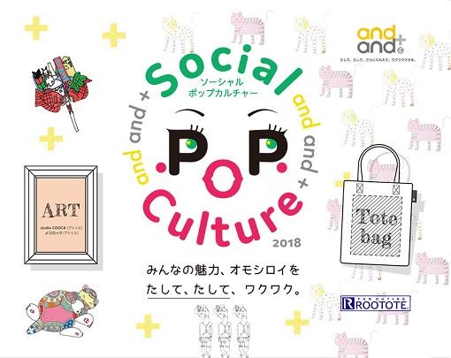 Social_pop_culture_A_20181016_.jpg