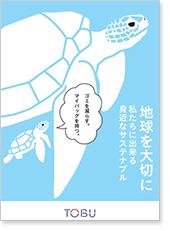 TOBU_poster_20200910.jpg