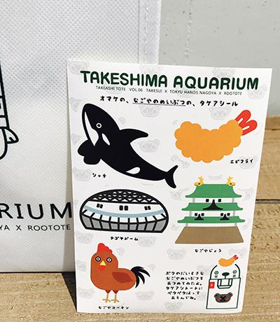 TakeashiTOTE_VOL.06_03.jpg