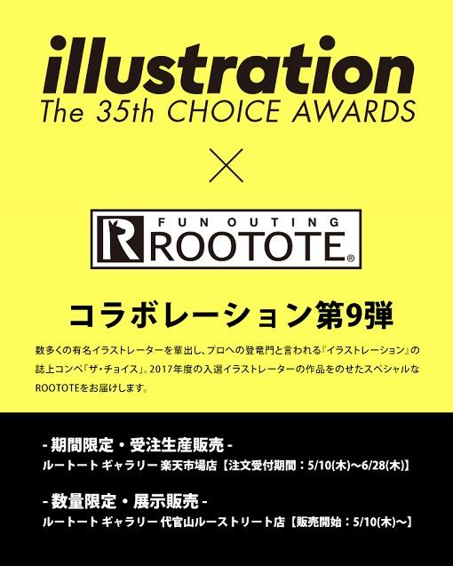 banner_illustration_RT_w510_20180510.jpg