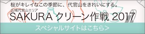 banner_sakura2017.jpg