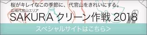banner_sakura2018.jpg