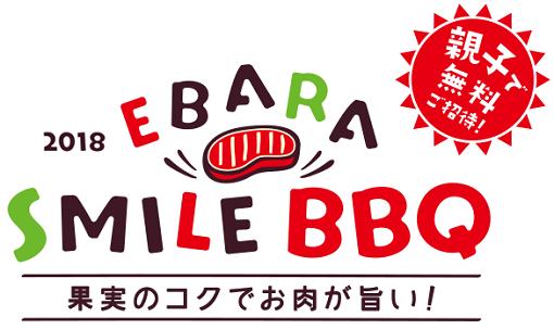 ebara_logo_20180802.png