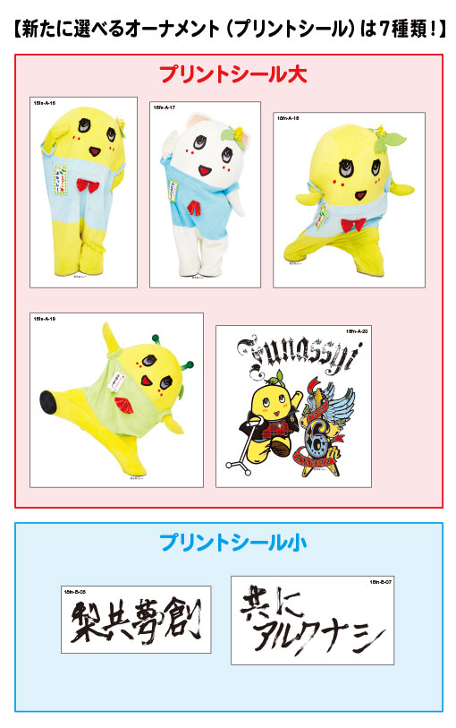 funassyi_6th_new_w510.jpg
