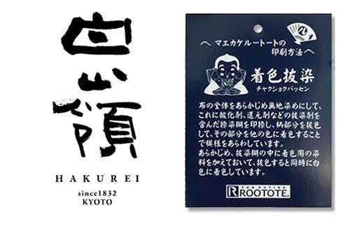 hakurei_RT_3_w510.jpg