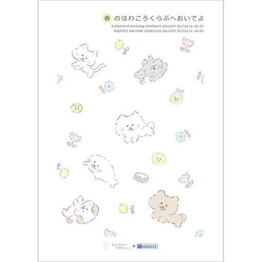 howakoro_DM_20170308.jpg