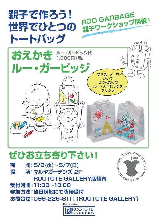 maruya_workshop_2017_w510.jpg