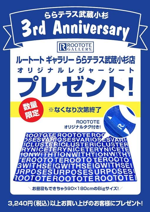 musashikosugi_3rdAnniversary_w510.jpg