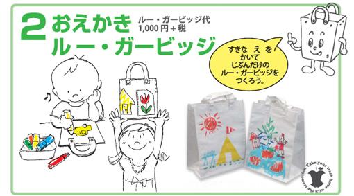 nikotamaworkshopmain510_2_20140805.jpg