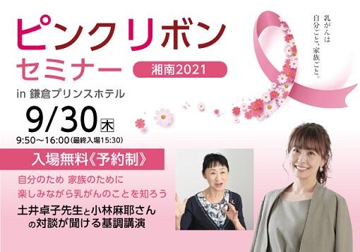 pinkribbonseminar-shonan2021_w510.jpg