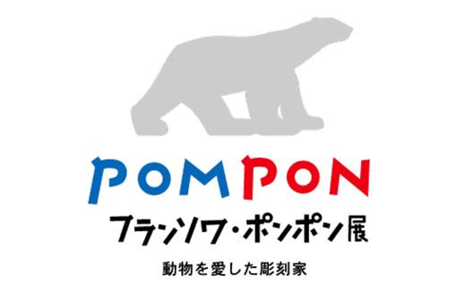 pompon_logo_w510.jpg
