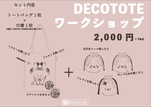 pop_decotote_20200109.jpg