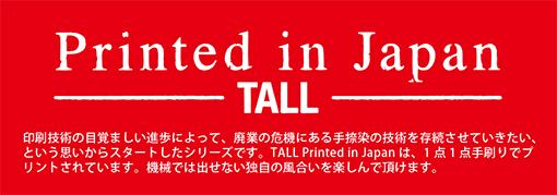 printed_in_japan_20160530.jpg