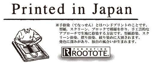 printed_in_japan_20161228.jpg