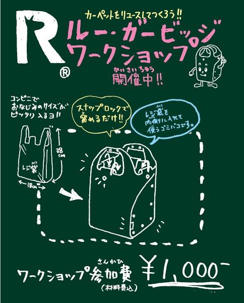 reuse_garbage_workshop_banner.jpg