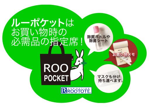 roo_pocket_20200624.jpg