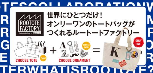 roototefactory_20121129.jpg
