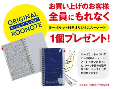 rtmarket_note_only_20121201.jpg