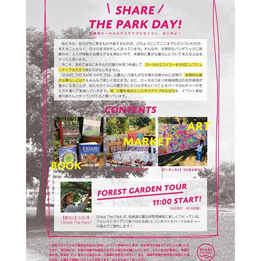 sharethepark_img2_20201216.jpg