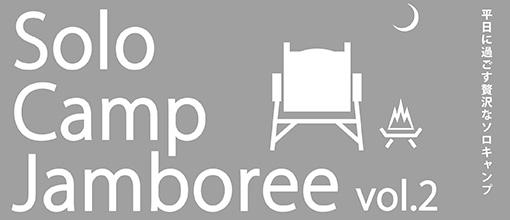 solo_camp_logo_w510.jpg