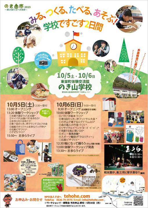 tehohe_leaflet_w510_20190925.jpg
