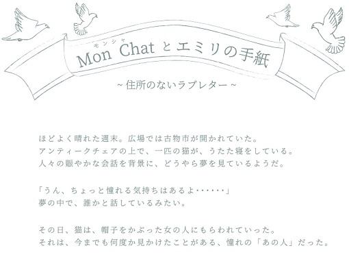 title_mon_chat2_w510.jpg