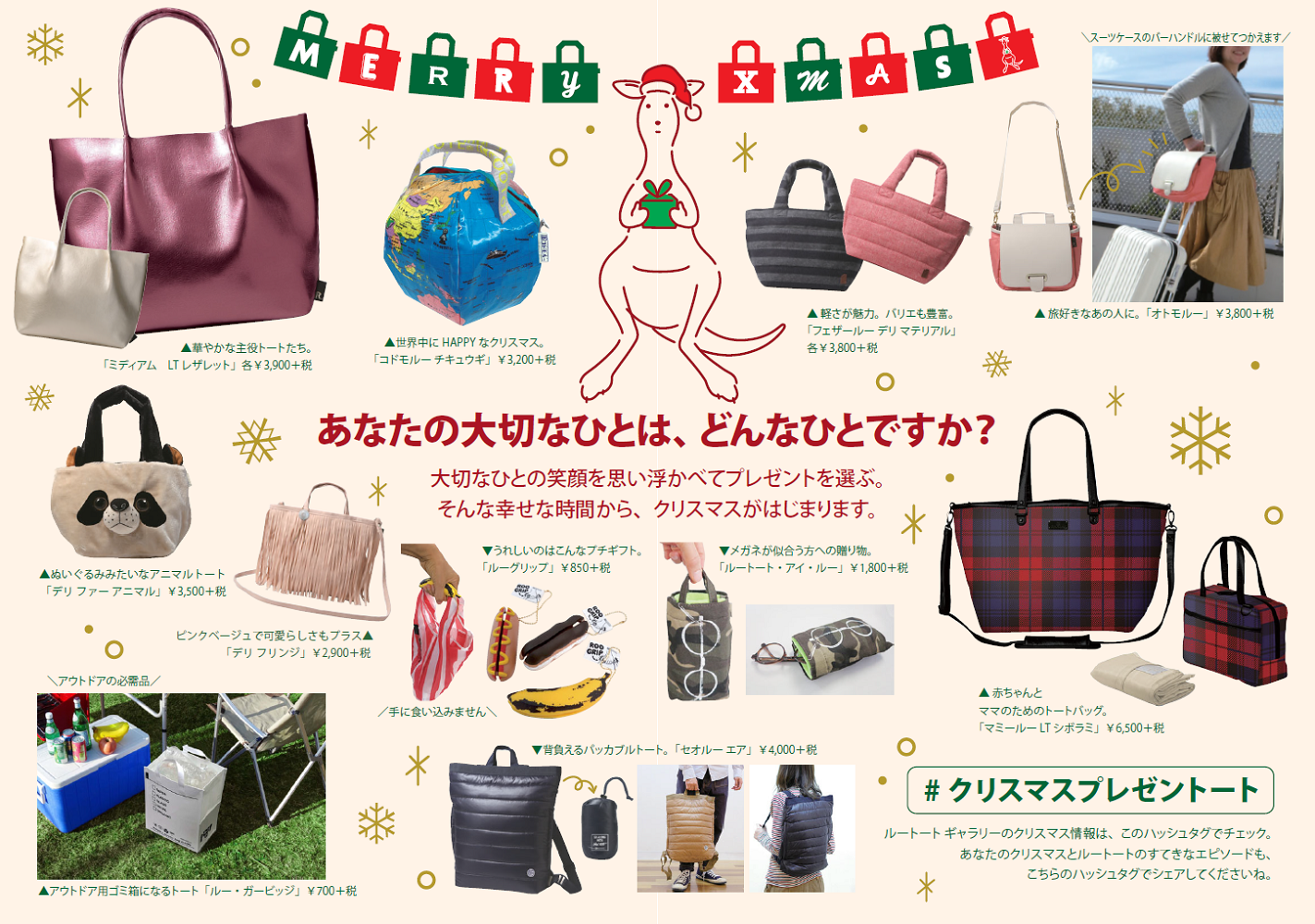 http://rootote.jp/news/assets/xmasgiftflyer_2017.png
