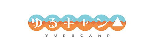 yurucamp_logo_w510.jpg
