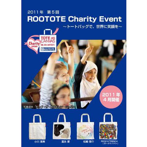 ROOTOTEチャリティーイベント 参加者続々追加!