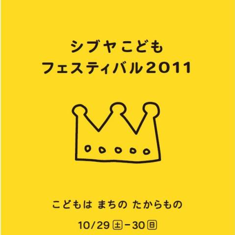 10/29・30は渋谷公園通りへ!「シブヤこどもフェスティバル2011」に協賛