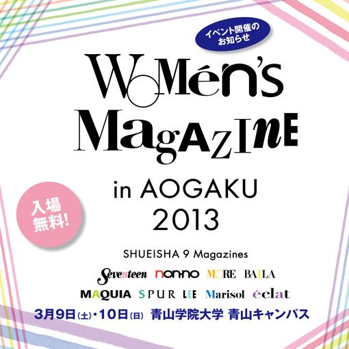 3/9(土)、10(日)開催!「Women's Magazine in AOGAKU 2013」に参加決定