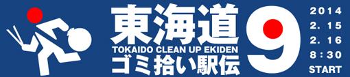 2月15日(土)・16日(日)開催「第9回東海道ゴミ拾い駅伝」をサポート