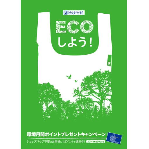 6月は環境月間!環境月間ポイントプレゼントキャンペーン