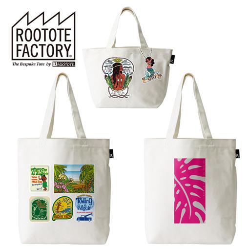 【7/28~8/31】2店舗で期間限定開催!ハワイアンアーティストとのコラボレーションROOTOTE FACTORY