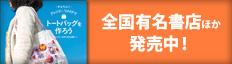 11/25より登場!『かんたん! アレンジ&リメイクで トートバッグを作ろう』(玄光社MOOK)